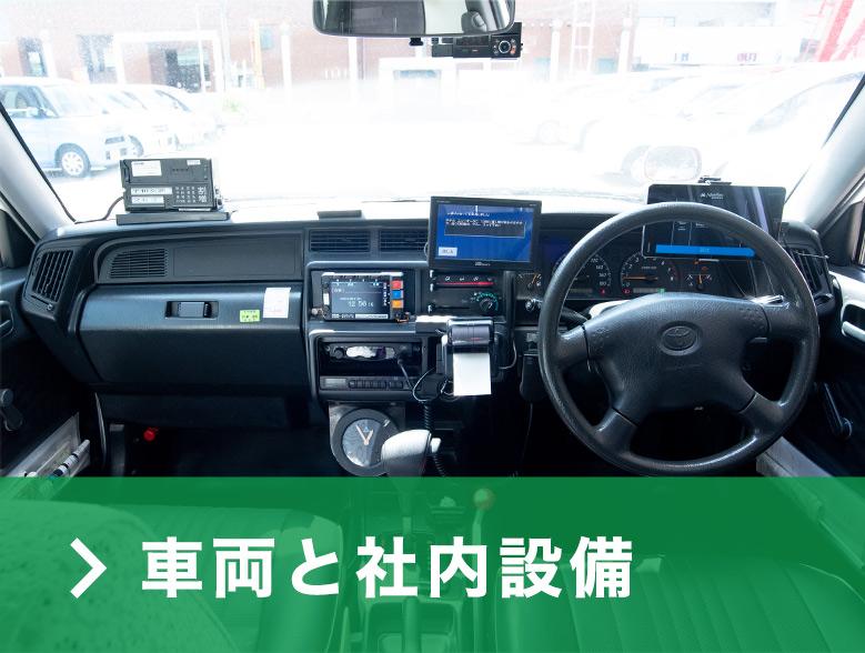 車両と職場環境