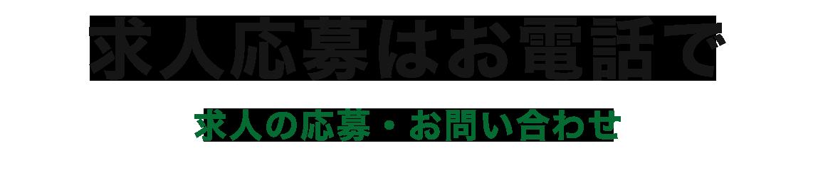 求人の応募はお電話で(採用担当:福井)