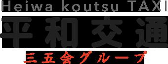 福岡市博多のタクシー会社「平和交通」